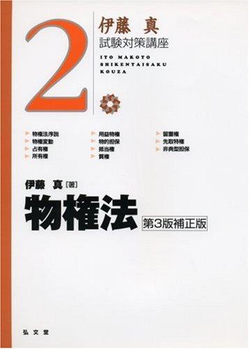 物権法 第3版補正版 (伊藤真試験対策講座 2)の詳細を見る