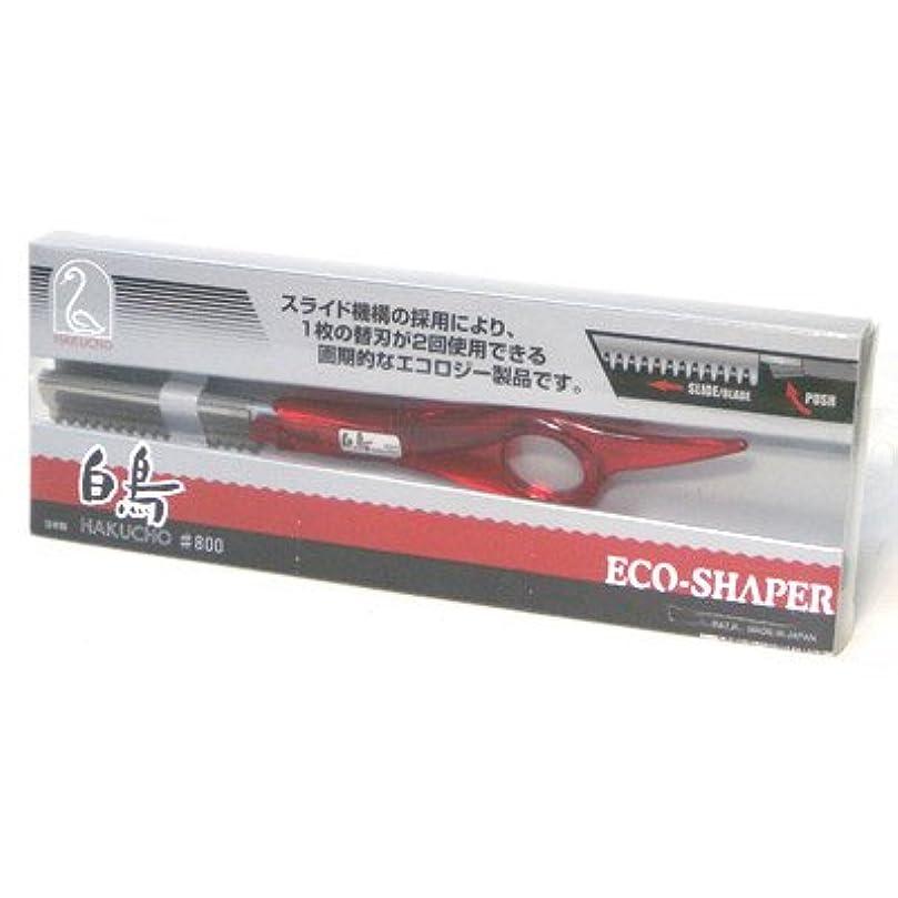 ボーダー歯禁じる白鳥 カットレザー #800 ECO-SHAPER
