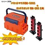 メイホウ(MEIHO) ★バケットマウスBM-5000+ロッドスタンドBM-280 2本 お得な3点セット★ オレンジ