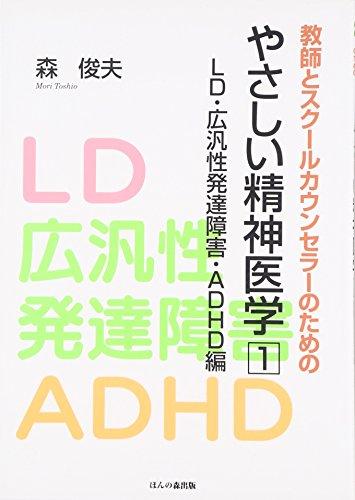 教師とスクールカウンセラーのためのやさしい精神医学〈1〉LD・広汎性発達障害・ADHD編の詳細を見る