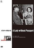 パスポートのない女 [DVD]