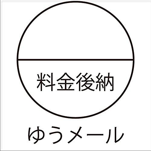 料金後納 - 日本郵便 - 日本郵便株式会社