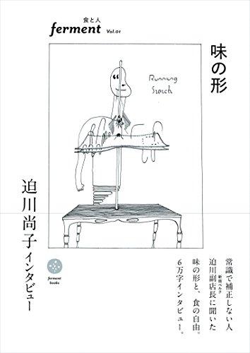 味の形 迫川尚子インタビュー (ferment vol.01)