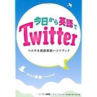 今日から英語でTwitter つぶやき英語表現ハンドブック ([テキスト])