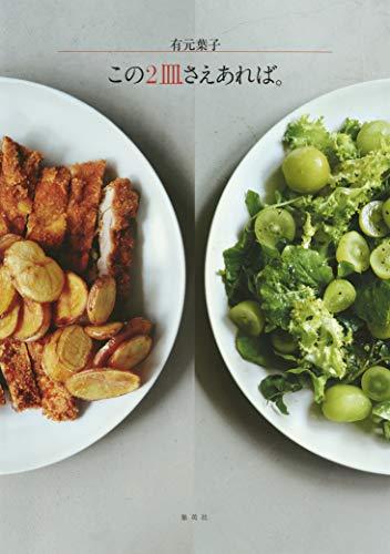 有元葉子 この2皿さえあれば。