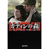 カティンの森 (集英社文庫)