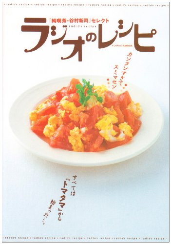ラジオのレシピ—『純喫茶・谷村新司』セレクト (インデックスMOOK)