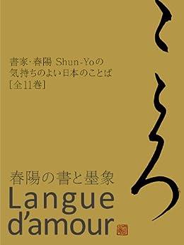 [春陽 Shun-Yo]の書家・春陽 Shun-Yo の 気持ちのよい日本のことば[全11巻]「こころ」 気持ちのよい日本のことば シリーズ