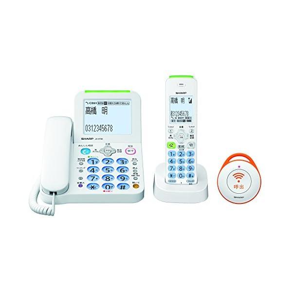 シャープ デジタルコードレス電話機 子機1台 ...の紹介画像2