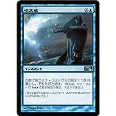 MTG [マジックザギャザリング] 呪文破[アンコモン] /M14-072-UC シングルカード