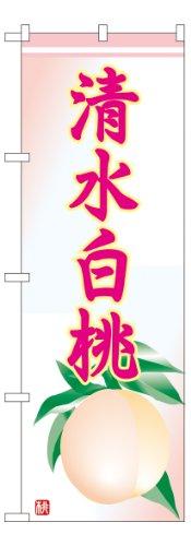 のぼり 7406 清水白桃