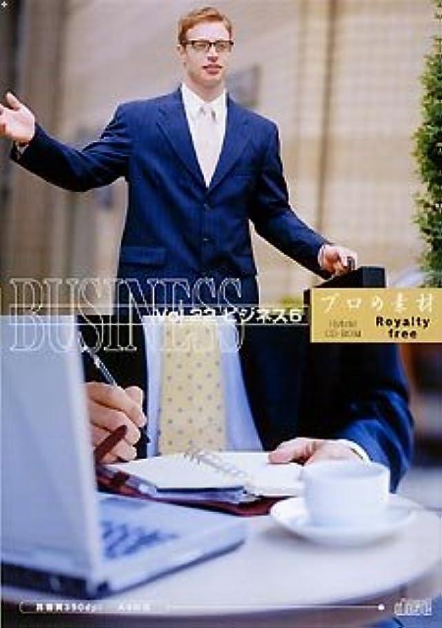 部門フェンスを除くプロの素材 Vol.22 ビジネス 6
