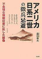 アメリカ日系二世の徴兵忌避: 不条理な強制収容に抗した群像