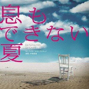 フジテレビ系ドラマ「 息もできない夏 」オリジナルサウンドトラック