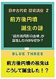 日本古代史 歴史講座 2 前方後円墳誕生の謎 「前方後円形の古墳」が 誕生したのはなぜか?