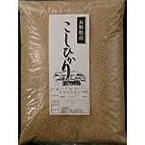 米定 29年産 長野県産こしひかり 玄米 30kg
