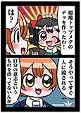 サプライ BrainStorm ラブライブ2コマ漫画風スリーブ(イラスト:中音ナタ)
