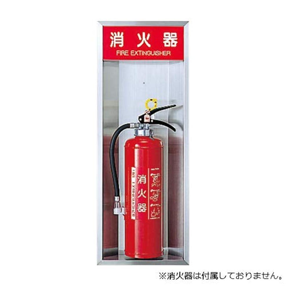 家主憲法生きる消火器ボックス(半埋込型) SK-FEB-52 H740xW280xD85mm