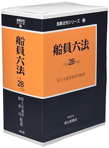 船員六法〈平成28年版〉 (海事法令シリーズ)
