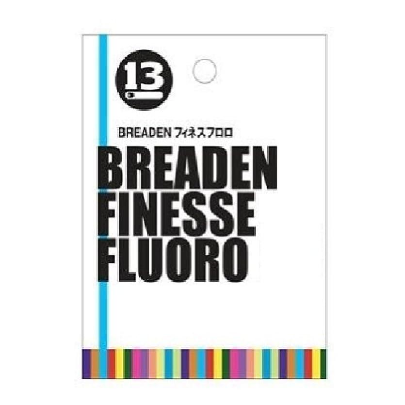 によって拳結婚したブリーデン(BREADEN) ライン BREADEN フィネスフロロ【100m】 0.6号/3.5lb
