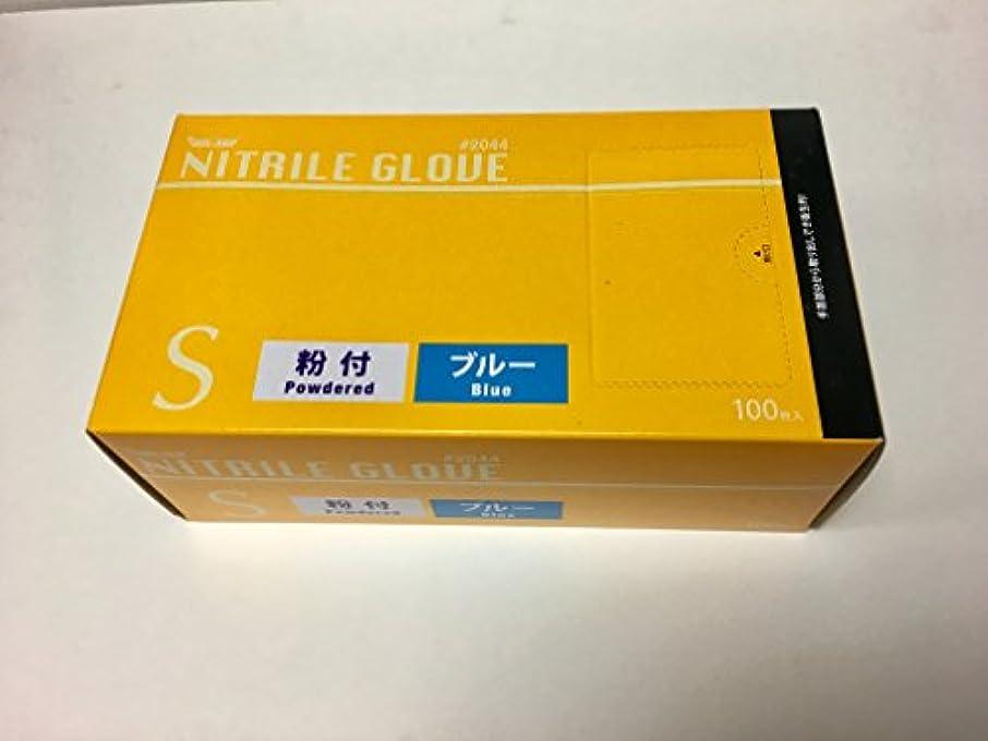 弁護士ラックせがむ川西工業 ニトリル手袋#2044粉付 青S 100枚×10