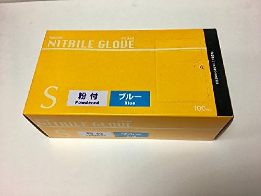 勝者トーン大学生川西工業 ニトリル手袋#2044粉付 青S 100枚×10