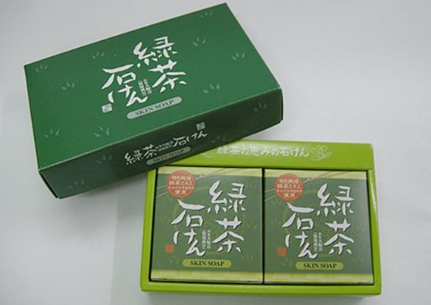 不透明な余裕がある簡略化する緑茶せっけん(緑茶エキス配合石けん)2ヶ入り