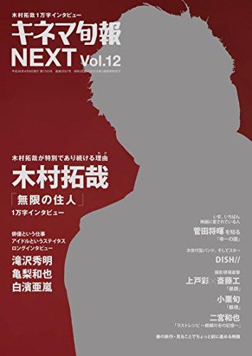 キネマ旬報増刊 キネマ旬報NEXT Vol.12「無限の住人」 No.1743