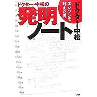 ドクター・中松の発明ノート