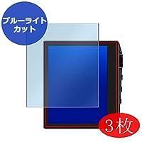 3枚 VacFun Hidizs AP80 ブルーライトカット 自己修復 日本製素材 4H フィルム 保護フィルム 気泡無し 0.14mm 液晶保護 フィルム プロテクター 保護 フィルム(*非 ガラスフィルム 強化ガラス ガラス ) ブルーライト カット 改善版