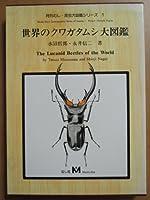 世界のクワガタムシ大図鑑 (月刊むし・昆虫大図鑑シリーズ (1))