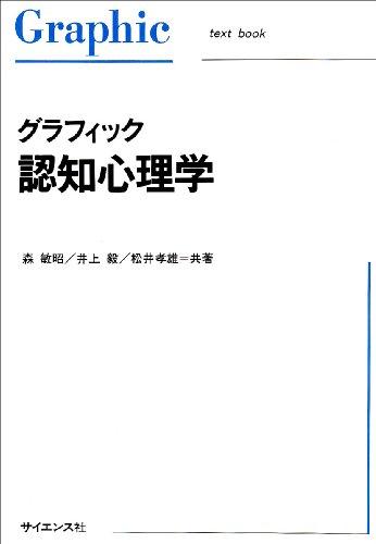 グラフィック 認知心理学 (Graphic text book)の詳細を見る