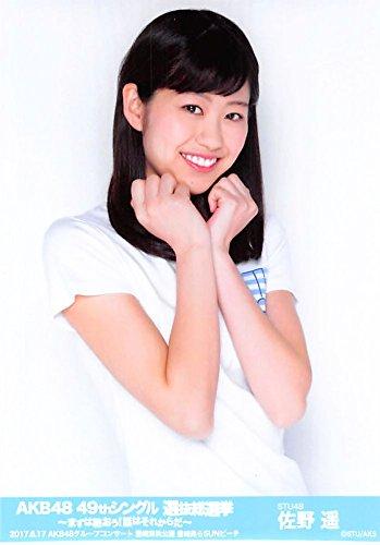 佐野遥(STU48)はSTUのお姉さん的存在!しっかり者な彼女から目が離せない♪【画像アリ】の画像