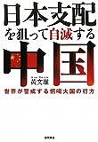 日本支配を狙って自滅する中国 世界が警戒する恫喝大国の行方