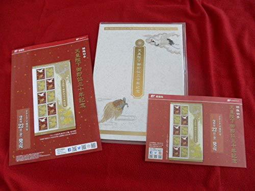 平成31年2月22日発売 天皇陛下御即位三十年記念 特殊切手・切手帳 限定品