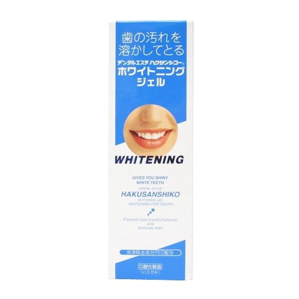 純正の前でバター中薬 ハクサンシコー ホワイトニングジェル70g