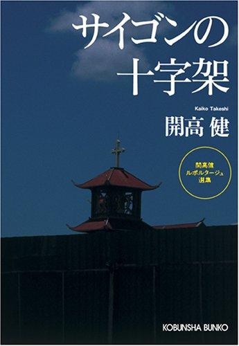 サイゴンの十字架―開高健ルポルタージュ選集 (光文社文庫)の詳細を見る