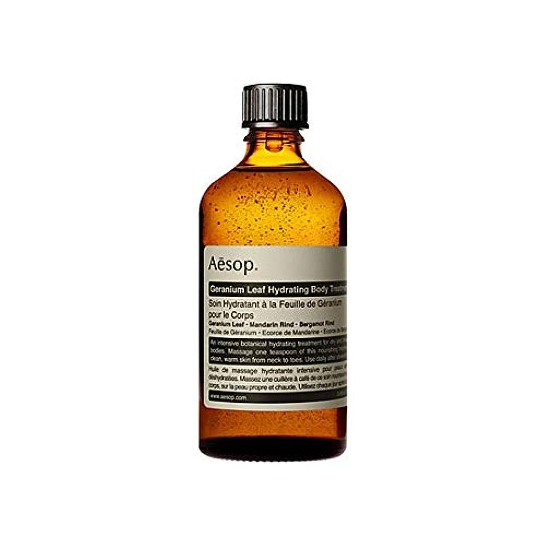 苦窒息させるセブン[Aesop] イソップのゼラニウムの葉水和ボディトリートメント100ミリリットル - Aesop Geranium Leaf Hydrating Body Treatment 100ml [並行輸入品]