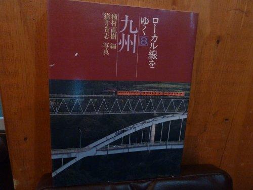 九州 (1981年) (ローカル線をゆく〈8〉)