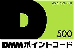 DMM.comポイントコード 500円(500pt)|オンラインコード版