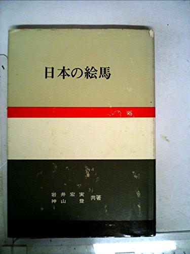 日本の絵馬 (1970年) (日本の美と教養)