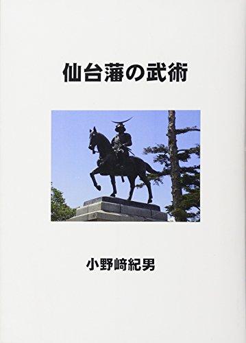 仙台藩の武術