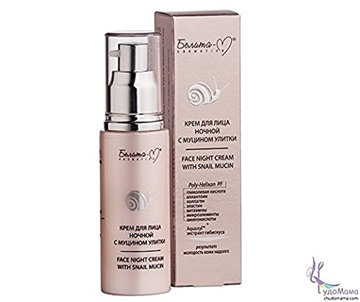 禁止一目レタスNight Moisturizer for Face with Snail Extract, Hyaluronic Acid, and Peptides, Cream- Moisturizer for Dry Skin,...