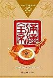 満漢全席(中国語)
