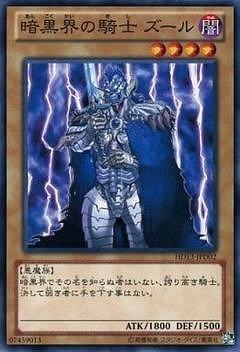 遊戯王/プロモーション/HD13-JPD02 暗黒界の騎士 ズール
