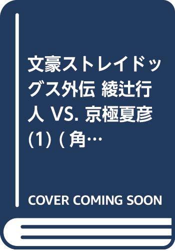 文豪ストレイドッグス外伝 綾辻行人 VS. 京極夏彦 (1)...