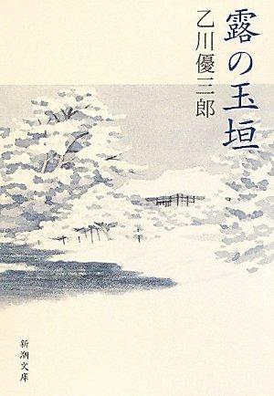 露の玉垣 (新潮文庫)の詳細を見る