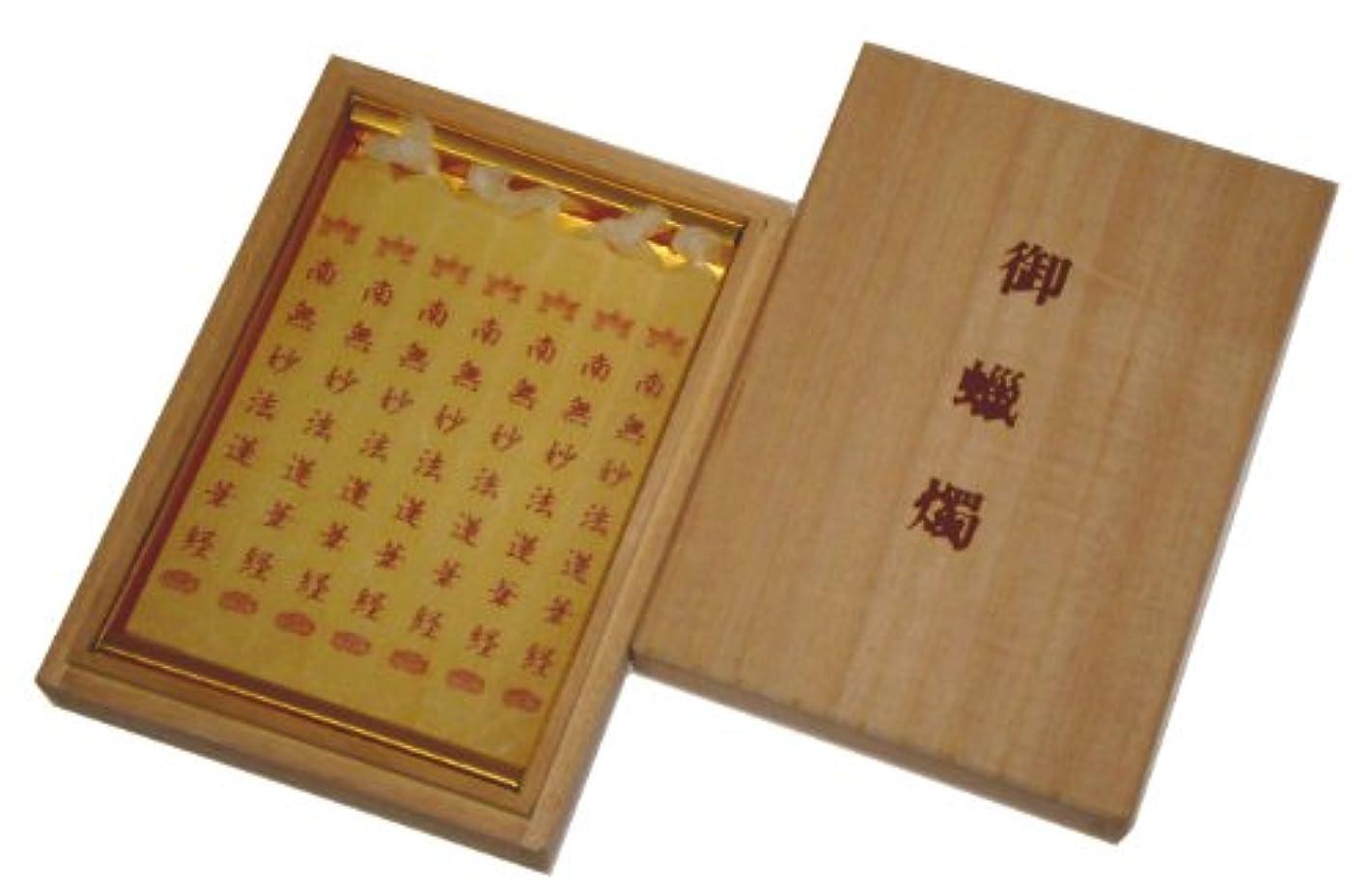 矩形適用済み揃える鳥居のローソク 蜜蝋夕映 法蓮 7本入 桐箱 #100722