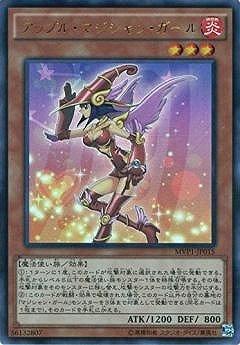 遊戯王/第9期/MVP1-JP015 アップル・マジシャン・ガール【KCウルトラレア】