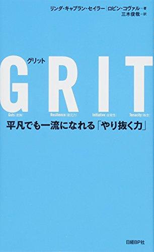 GRIT 平凡でも一流になれる「やり抜く力」
